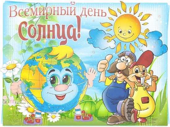 день солнца картинки с надписями (3)