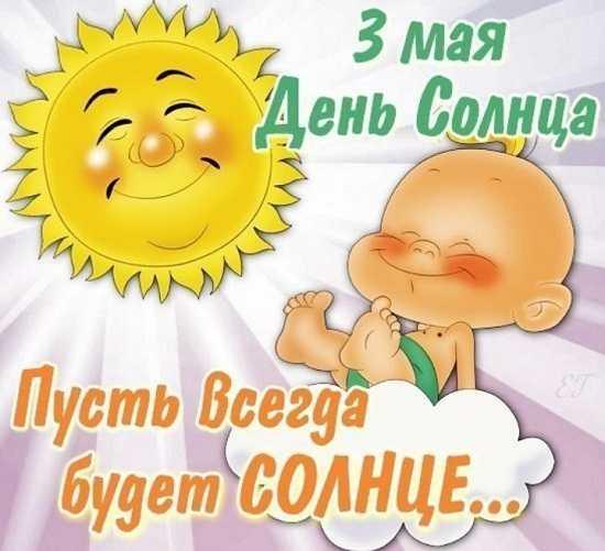 день солнца картинки с надписями (4)