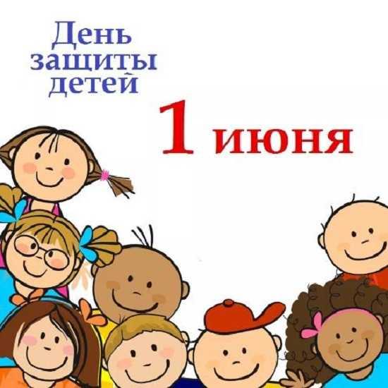 день защиты детей картинки открытки