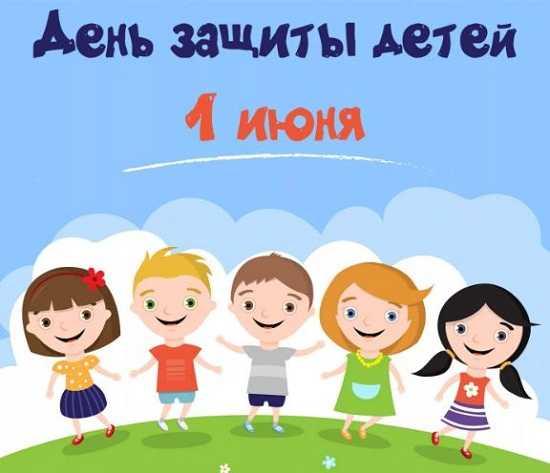 День защиты детей картинки поздравления