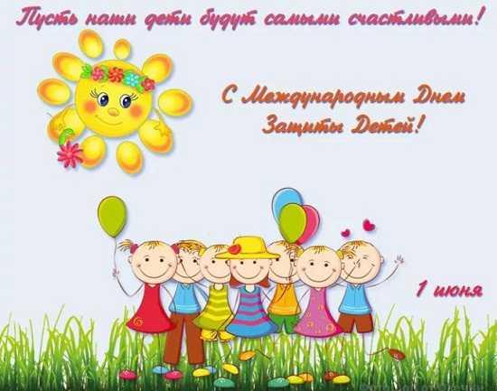 День защиты детей картинки поздравления (10)