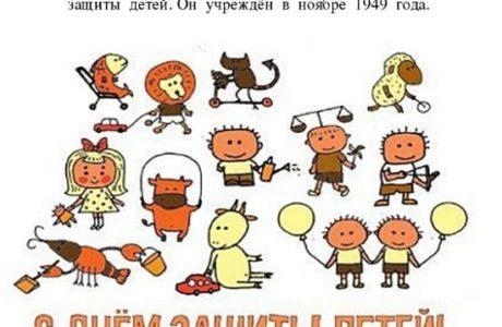 День защиты детей картинки поздравления (11)
