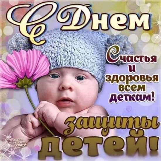 День защиты детей картинки поздравления (2)