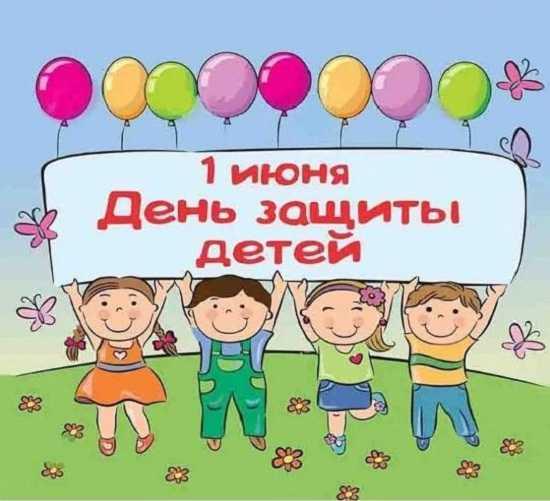 День защиты детей картинки поздравления (3)