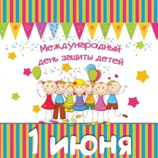 День защиты детей картинки поздравления (5)