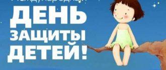 День защиты детей картинки поздравления (8)