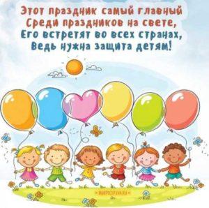 картинка 1 июня день защиты детей