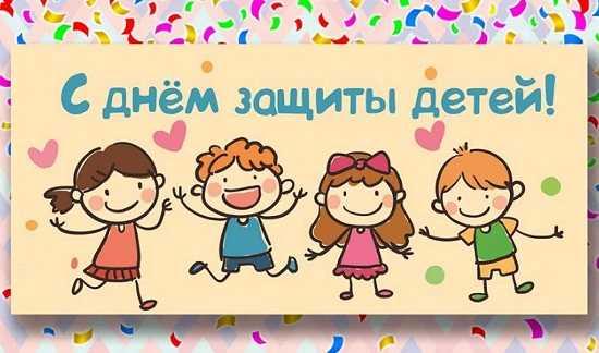 картинки на день защиты детей 1 июня (2)