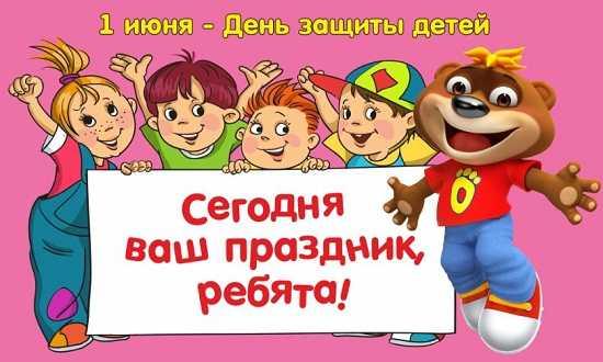 картинки на день защиты детей 1 июня (4)