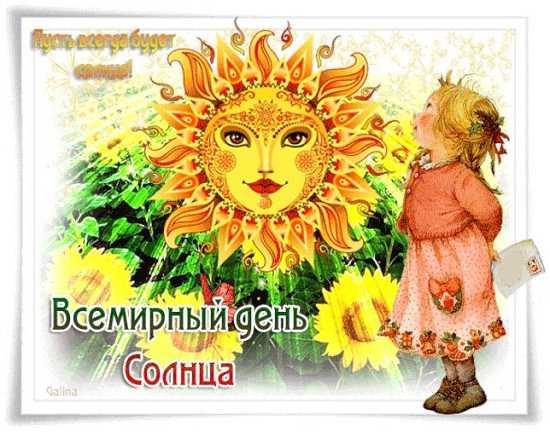 Красивые картинки с Днем Солнца (4)