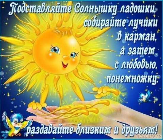 Красивые картинки с Днем Солнца (5)