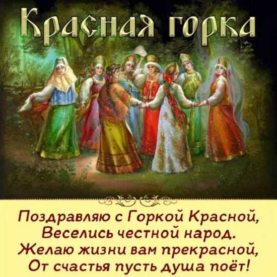красная горка стихи поздравление (2)