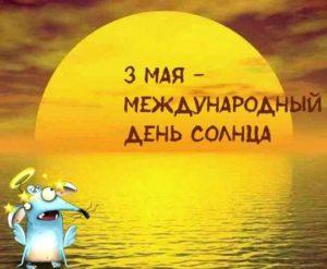 международный день солнца