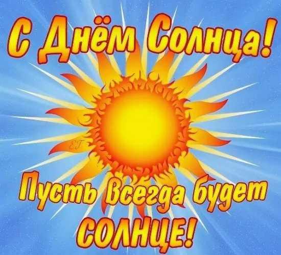 международный день солнца картинки