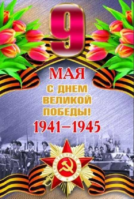 поздравления с 9 мая в картинках (2)