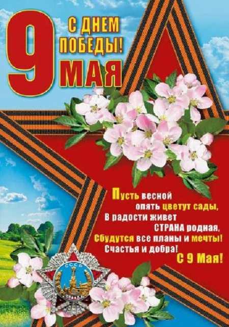 поздравления с 9 мая в открытках
