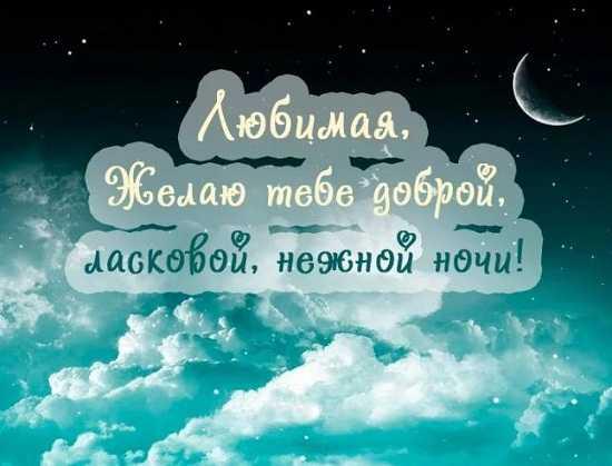 пожелания сладких снов любимой девушке картинки