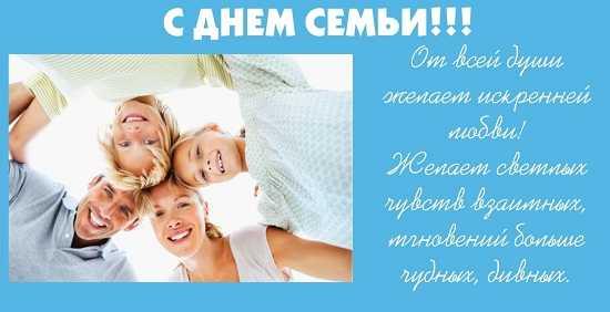 с днём семьи картинки скачать бесплатно (2)