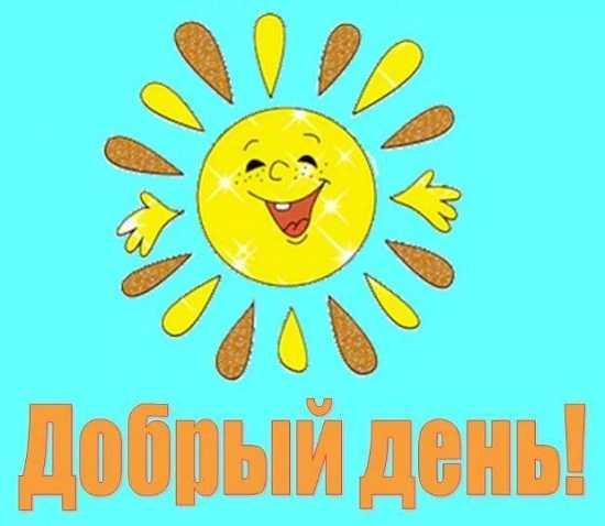 с днём солнца картинки поздравления (3)