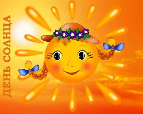 с днём солнца картинки поздравления (5)