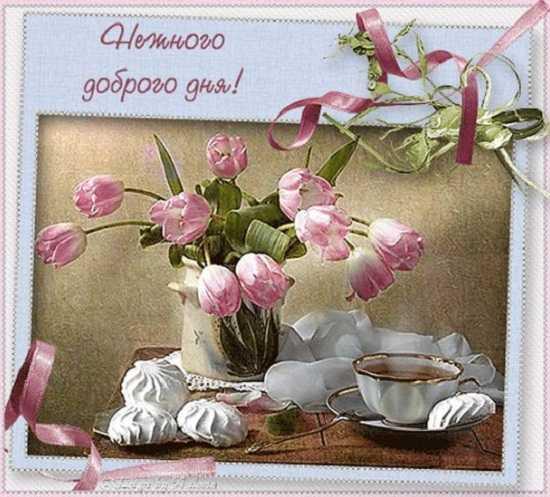 с добрым утром картинки красивые с надписями (2)
