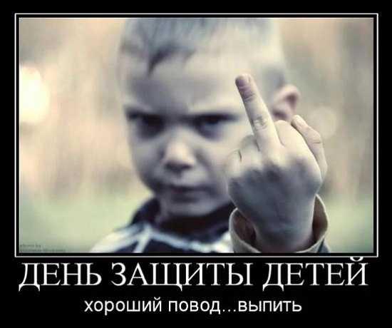 Смешные картинки в день защиты детей (4)