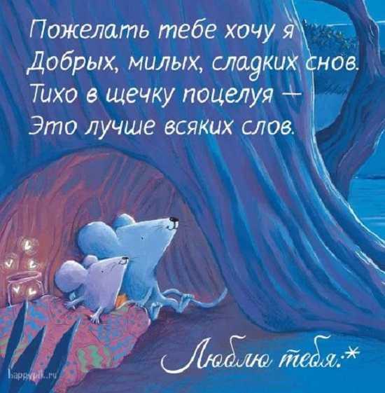 спокойной ночи открытки с пожеланиями
