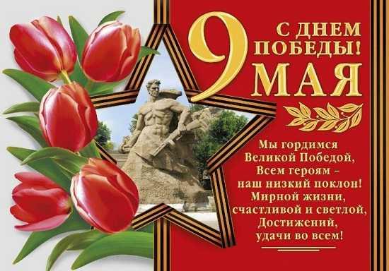 стихи поздравления с днем победы 9 мая