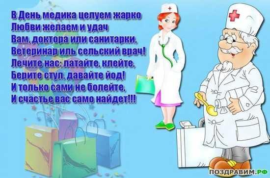 день медицинского работника картинки поздравления (2)