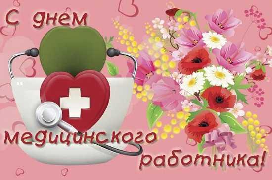 день медицинского работника картинки поздравления (3)