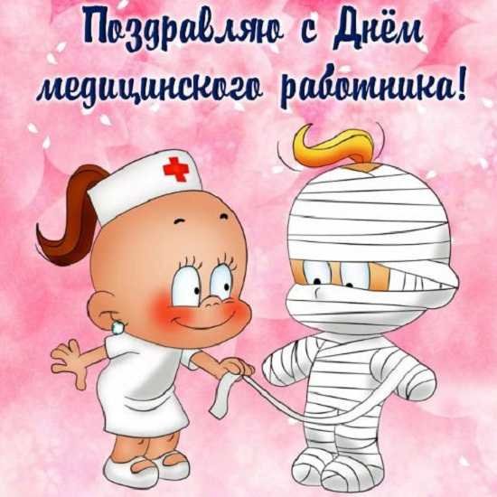 день медицинского работника картинки поздравления (6)