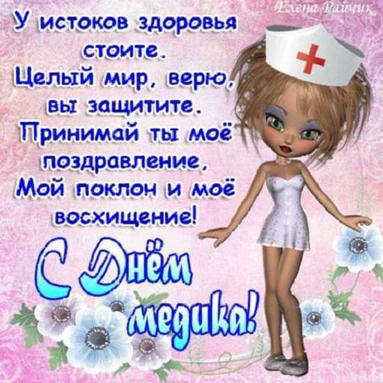 день медицинского работника картинки поздравления