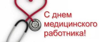 день медицинского работника картинки прикольные