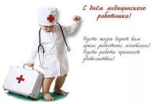 день медицинского работника открытки