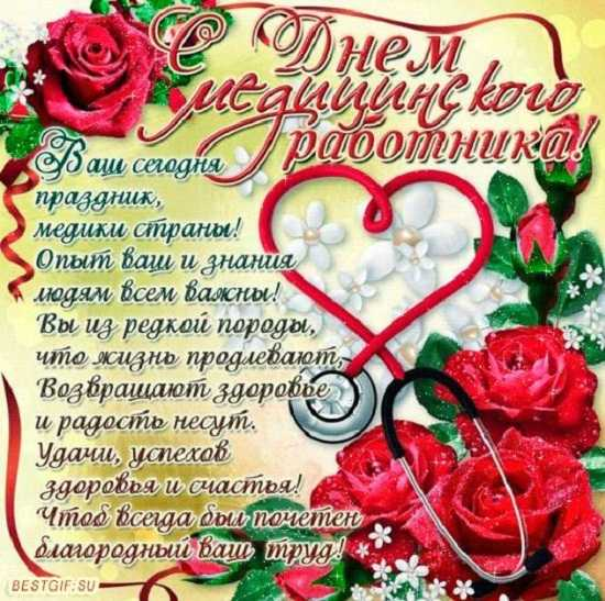 день медика картинки красивые (3)