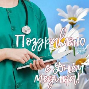 день медика картинки поздравления прикольные