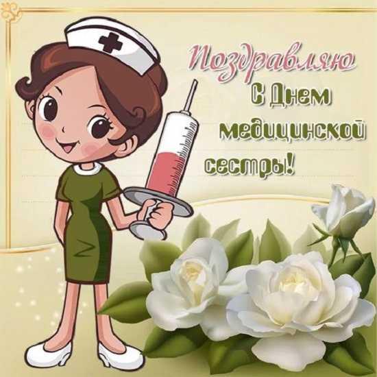 день медика открытки с поздравлениями (10)