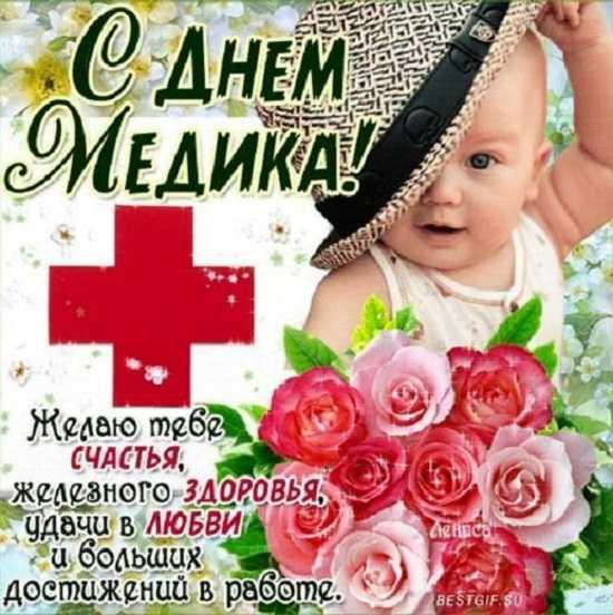 день медика открытки с поздравлениями (2)