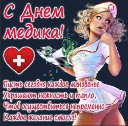 день медика открытки с поздравлениями (8)