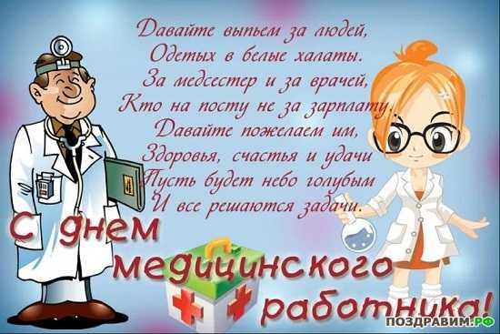 день медика открытки с поздравлениями