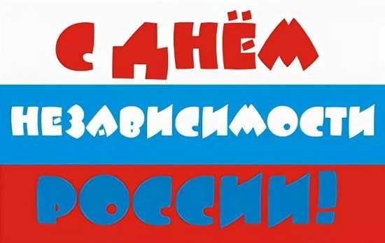 день независимости россии картинки