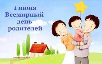 день родителей картинки поздравления