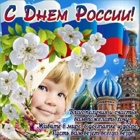 день россии картинки (2)