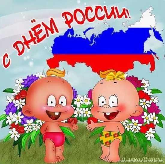день россии картинки (3)