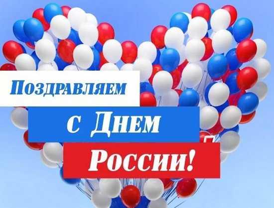 день россии открытка с поздравлением (2)