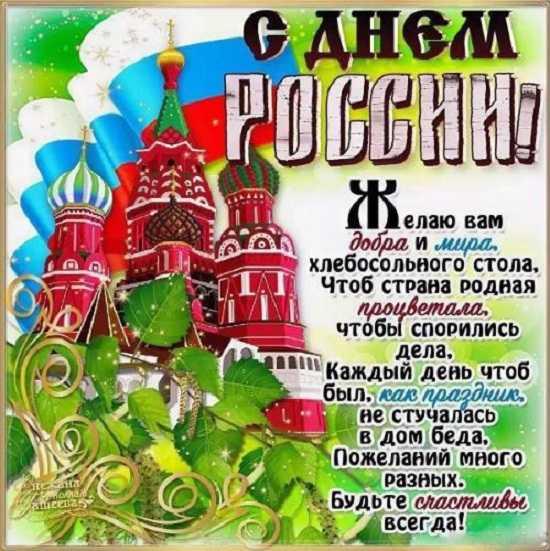 день россии открытка с поздравлением (3)