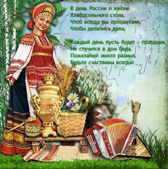 день россии открытка с поздравлением (4)