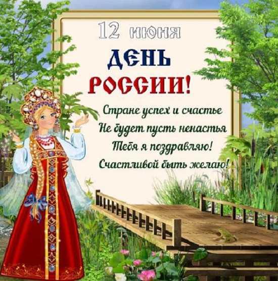 день россии открытка с поздравлением (5)