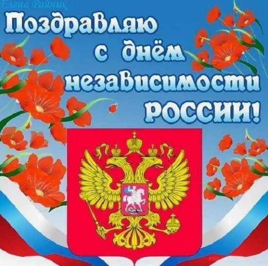 день россии открытка с поздравлением (6)