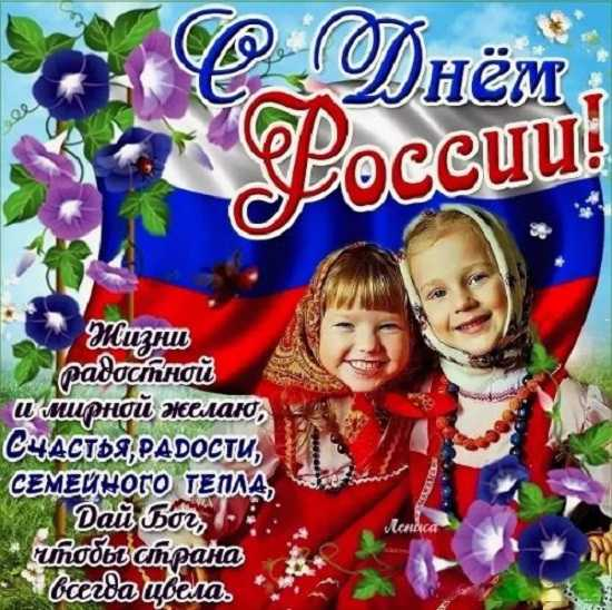 день россии открытка с поздравлением (7)